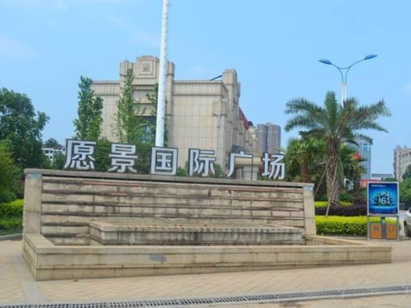 永州愿景国际广场